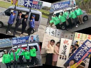 町議会議員選挙の候補とウグイス嬢達と運動員のスナップ画像