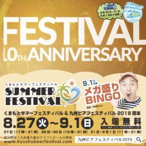 くまもとサマーフェスタと九州ビアフェスタ2019熊本ポスター
