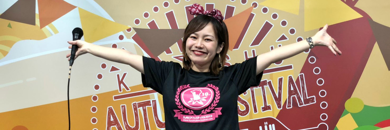 九州オータムフェスタを背に平野綾菜画像