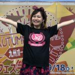 九州オータムフェスティバル2019にてMCの平野綾菜