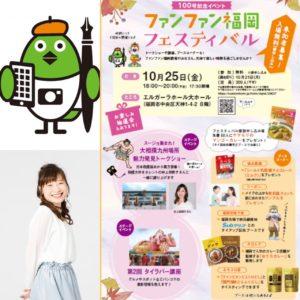 ファンファン福岡フェスティバルの案内ポスターと大石麻美