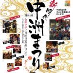 中州まつりのポスター