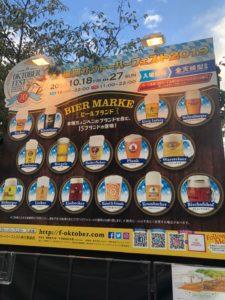 福岡オクトーバーフェスト2019のビールメニュー看板