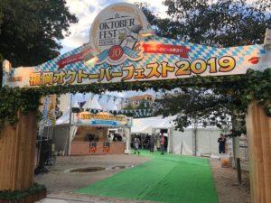 福岡オクトーバーフェスト2019のエントランス