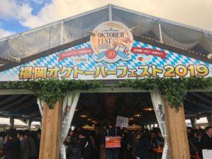 福岡オクトーバーフェスト2019の看板