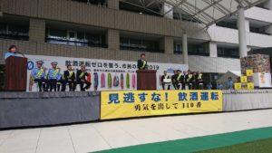 福岡市飲酒運転撲滅大会で登壇中の高島宗一郎