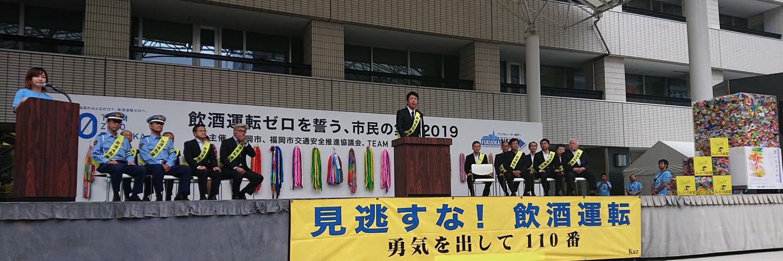 飲酒運転撲滅大会式典の高島宗一郎と司会の平野綾菜画像