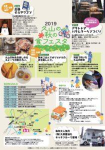 2019年の久山町の秋の食フェスタ詳細