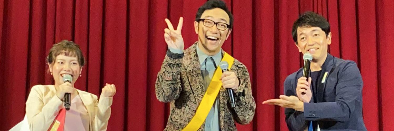 いだてんトークツアーステージ上のMC平野綾菜と出演者2人