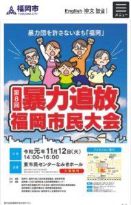 暴力追放福岡市民大会8thのチラシ