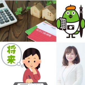 預金通帳と将来を考える女性とキャラクターと平野綾菜