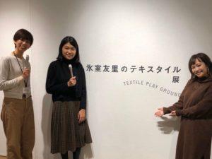 氷室友里のテキスタイル展の前の平野綾菜