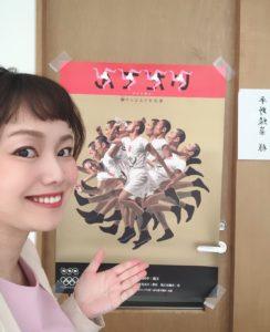 NHK大河ドラマいだてんトークツアー控え室前の平野綾菜