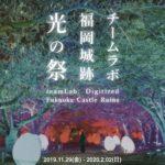 2019年福岡城跡光の祭の広告画像