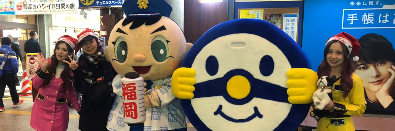 福岡県警察年末の交通安全キャンペーンの時のはーとふるメンバーとyucoとふっけいくんとハンドルキーパーくん