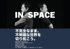 九州産業大学オープンイノベーションセンターインスペース