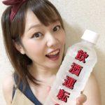 飲酒運転撲滅啓発中の平野綾菜
