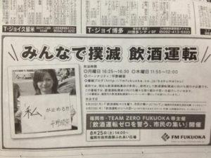 飲酒運転撲滅番組の新聞広告画像