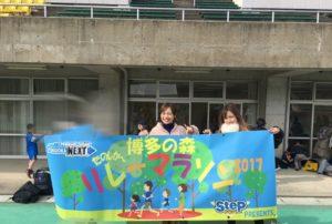 博多の森リレーマラソン2017公式スポンサーはーとふるメンバーの平野綾菜と舟木美純