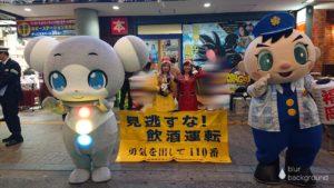 2018年末の交通安全キャンペーン飲酒運転撲滅宣言イベント参加のはーとふるメンバー 舟木美純と平野綾菜