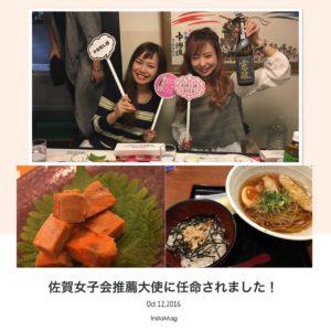 佐賀県女子会推進大使に就任のはーとふるメンバー