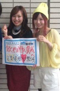 2016年FUKUOKA NEXT宣言 飲酒運転撲滅をアピールする、はーとふるメンバー2人