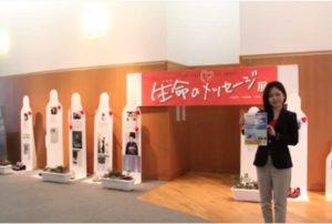 生命のメッセージ展in粕屋でチラシを手にする平野綾菜