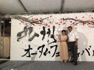 九州オータムフェスティバル2018のステージバックパネル前の平野綾菜