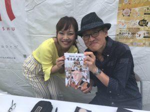 九州オータムフェスティバル2018で博多祇園山笠の冊子を手にする平野綾菜
