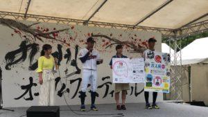 九州オータムフェスティバル2018司会中の平野綾菜