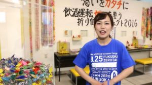 飲酒運転撲滅大会2016参加のはーとふる代表 平野綾菜