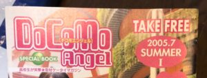 雑誌 DoCoMo Angel の表紙画像
