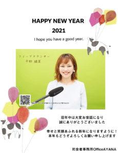 平野綾菜 Happy New Year 2021年 の画像