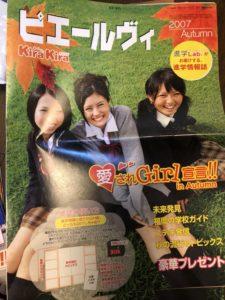 雑誌 ピエールヴィー の表紙画像