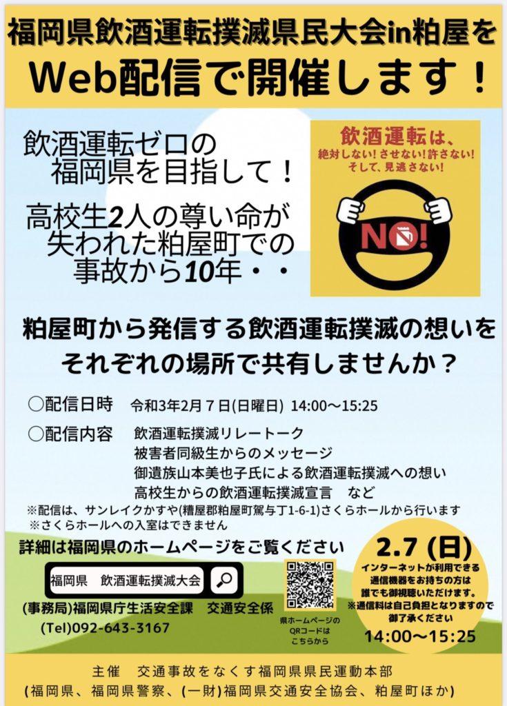 令和2年度福岡県飲酒運転撲滅県民大会in粕屋ポスター
