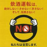 飲酒運転撲滅ロゴ画像