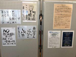 令和2年度飲酒運転撲滅県民大会in粕屋、各種展示パネル