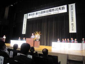第8回暴力追放福岡市民大会のステージ上