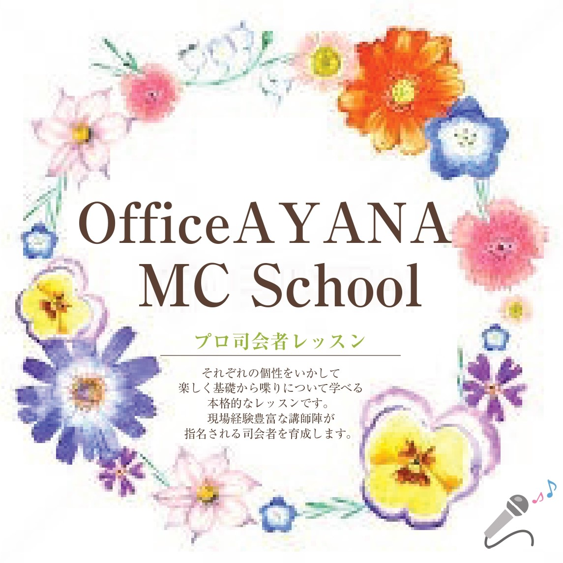Office AYANA MC School のロゴ画像