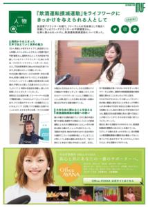 WEBマガジン「ミッケ!フクオカ」で取材を受ける平野綾菜の画像と取材記事の画像