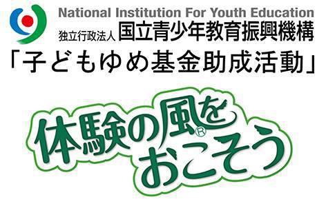 国立青少年教育振興機構「子どもゆめ基金助成活動」のバナー画像