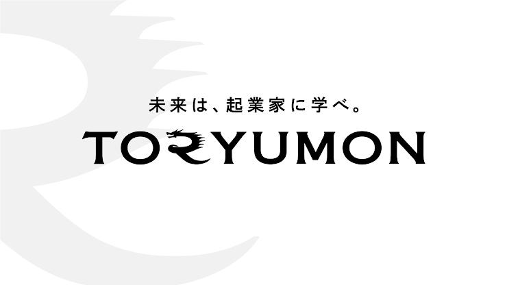TORYUMONイベントのロゴ画像