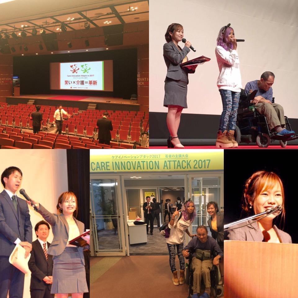 介護業界の若者の主張大会 「ケアイノベーションアタック」の様子